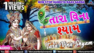 Gujarati-Garba-With-Lyrics