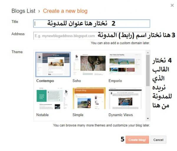طريقة انشاء مدونة