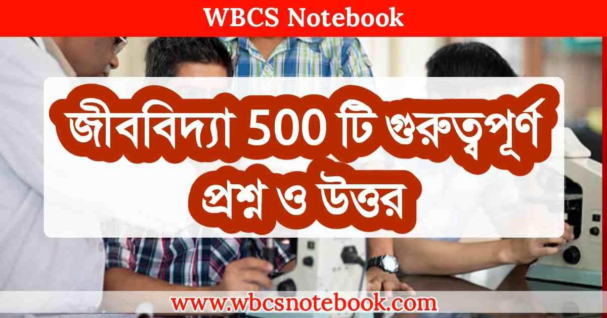 জীববিদ্যা 500 টি গুরুত্বপূর্ণ প্রশ্ন ও উত্তর     Biology 500 Important Questions And Answers In Bengali