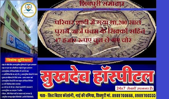 परिवार शादी में गया था, 200 साल पुराने जार्ज पंचम के सिक्कों सहित 47 हजार रूपए चुरा ले गए चोर - Shivpuri News