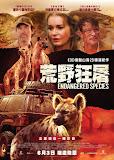 荒野狂屠/瀕危物種 (Endangered Species)poster