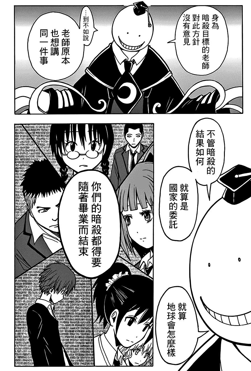 暗殺教室: 154話 - 第14页
