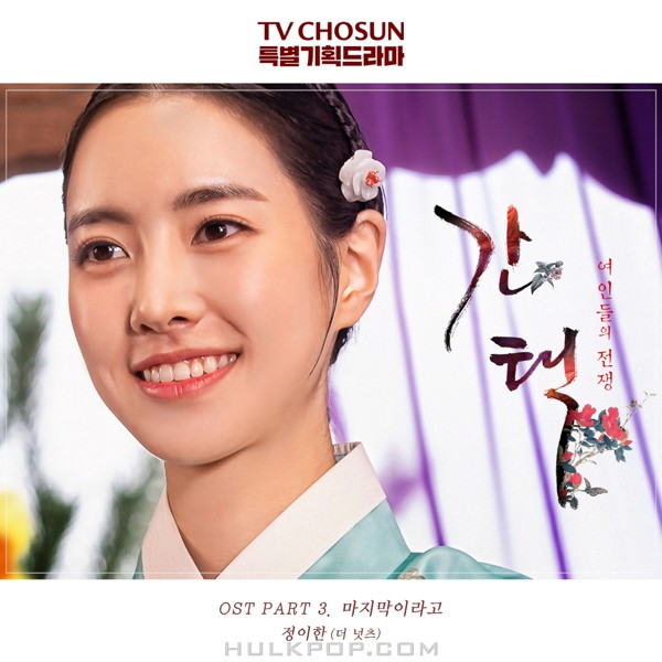 Jung Yi Han (The Nuts) – Selection: The War Between Women OST Part.3