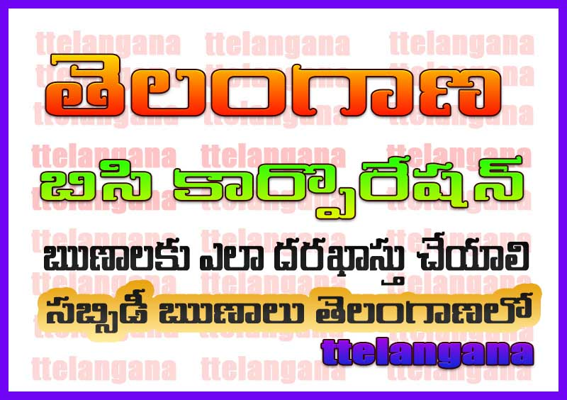 తెలంగాణ బిసి కార్పొరేషన్ లోన్ దరఖాస్తు ఫారం 2020 Telangana BC Corporation Loan Application Form Telangana BC welfare Corporation loans Eligibility