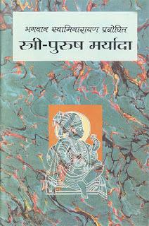 Stri-Purush-Maryada