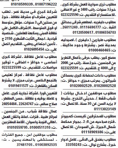 gov-jobs-16-07-21-09-00-41