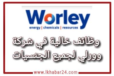 وظائف خالية في شركة وورلي في قطر لجميع الجنسيات 2021
