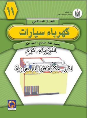 كتاب احتراف وتعلم كهرباء السيارات للصف الأول ثانوي pdf