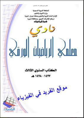 كتاب نادي معلمي الرياضيات pdf، كتب أولمبياد الرياضيات، كتب رياضيات بروابط تحميل مباشرة مجانا