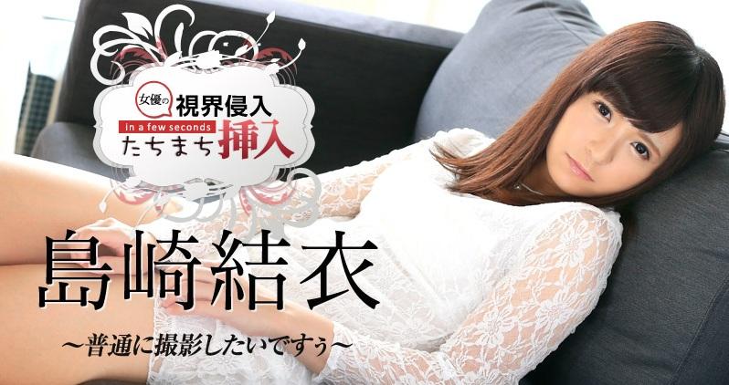 WATCH 031116 115 Yui Shimazaki