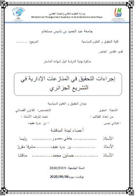 مذكرة ماستر: إجراءات التحقيق في المنازعات الإدارية في التشريع الجزائري PDF