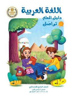 دليل معلم اللغة العربية للصف الرابع الابتدائي ترم اول 2022