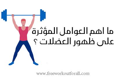 المدة الكافية لنمو العضلات