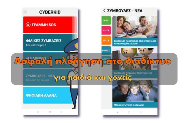 Cyderkid - Δωρεάν εφαρμογή για την προστασία των παιδιών από τις απειλές του διαδικτύου
