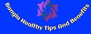 Bangla Health Tips And Benefits