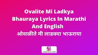 Ovalite Mi Ladkya Bhauraya Lyrics In Marathi And English - ओवाळीते मी लाडक्या भाऊराया
