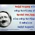 Tamil Kavithai | Hitler Kavithai in Tamil
