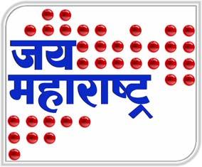 कन्फर्म : जय महाराष्ट्र चॅनल अखेर विकले !
