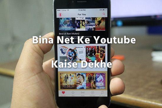 YouTube Video Ko Mobile Me offline Kaise Dekhe