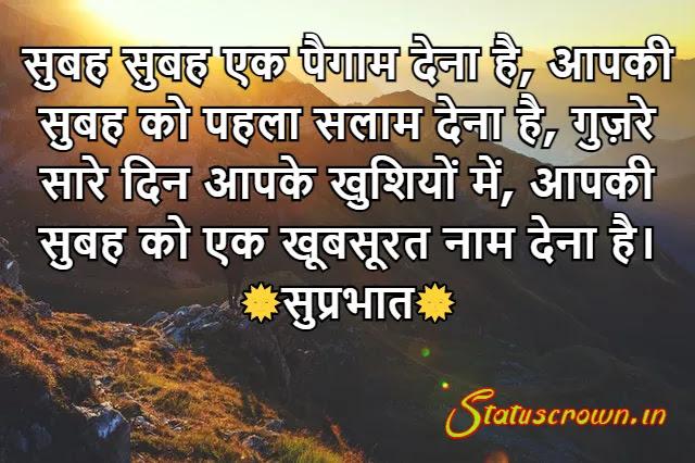 Good Morning SMS Hindi Suvichar