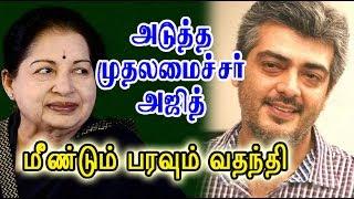 Actor Ajith Is Next CM : Rumour News   CM O Panneerselvam   AIADMK   Hot Tamil News