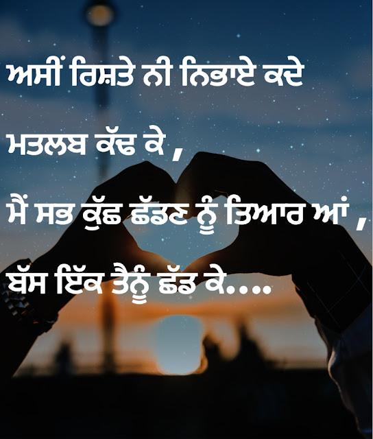 instagram punjabi love quotes