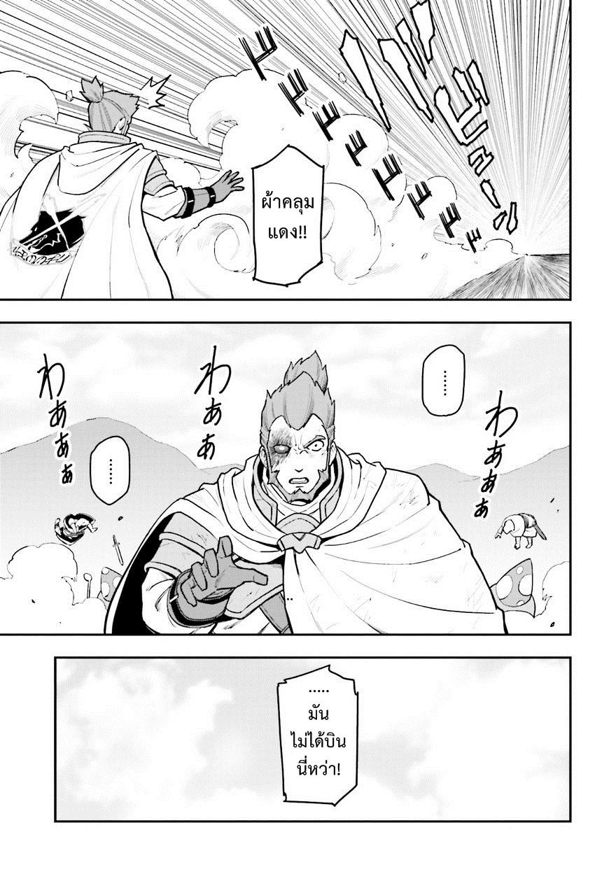 อ่านการ์ตูน Konjiki no Word Master 18 Part 1 ภาพที่ 27