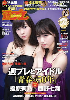 [雑誌] 週刊プレイボーイ 2016 45号 [Weekly Playboy 2016 45], manga, download, free