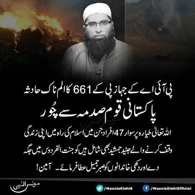 Pakistan grieves the tragic PK661 crash with 47 passengers on board including Junaid Jamshed-پی آئی اے کے جہاز پی کے 661 کا الم ناک حادثہ پاکستانی قوم صدمہ سے چُور