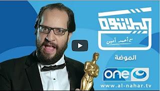 برنامج البلاتوه الحلقة الخامسة الموسم الأول الموضة - مع أحمد أمين - الحلقة الكاملة