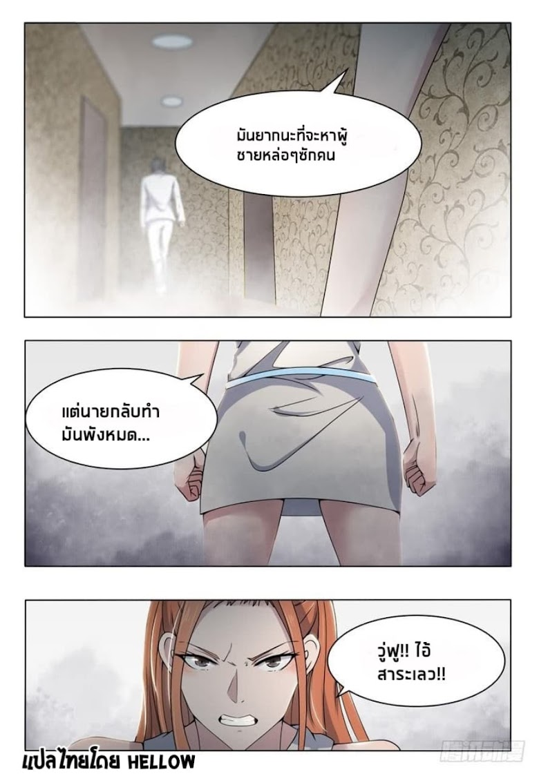 The Strongest God King - หน้า 11