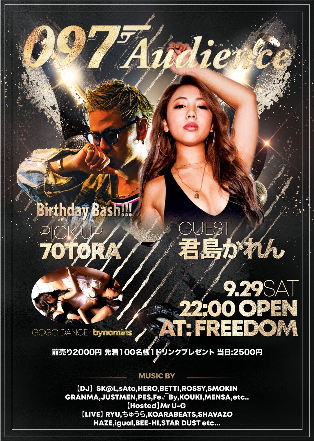 2018 09 29 sat 097audience guest 君島かれん pick up 70t0ra
