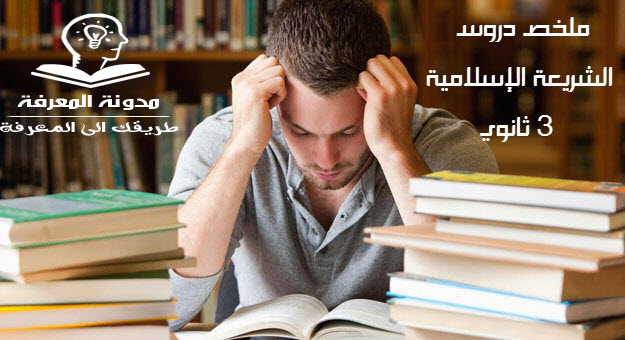 bac,dz,التربية,الشريعة,الاسلامية,بكالوريا,مدونة,المعرفة,الجزائرية,