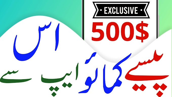New Biggest Pakistani Earning App - Earn Daily 500