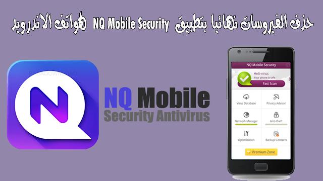 حذف-الفيروسات-نهائيا-بتطبيق-NQ-Mobile-Security-لهواتف-الاندرويد