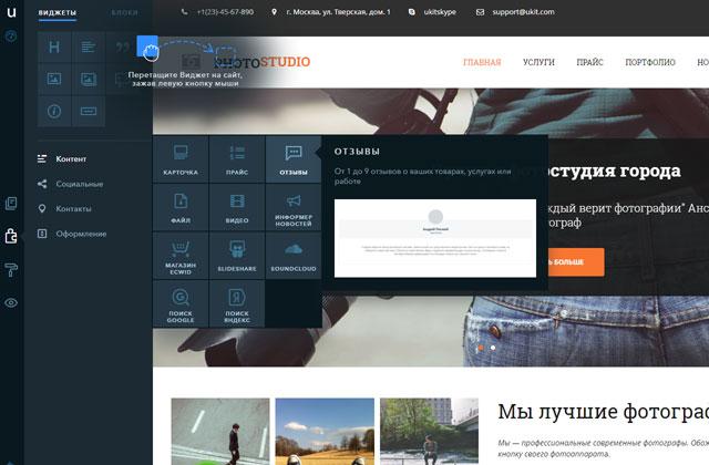 ukit конструктор сайтов