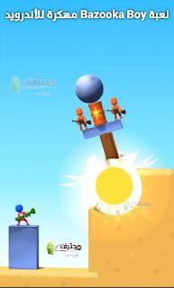 تحميل لعبة بازوكا بوي bazooka boy part 1 مهكرة آخر إصدار للأندرويد
