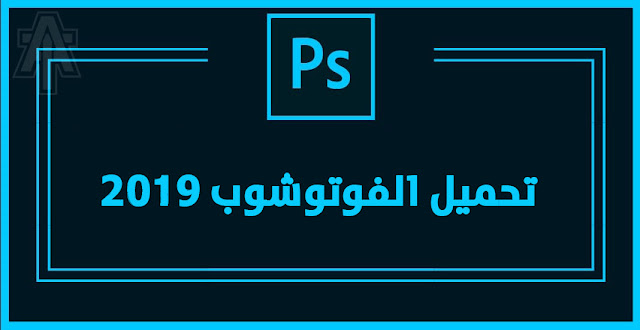 adobe photoshop cc 2019 كامل