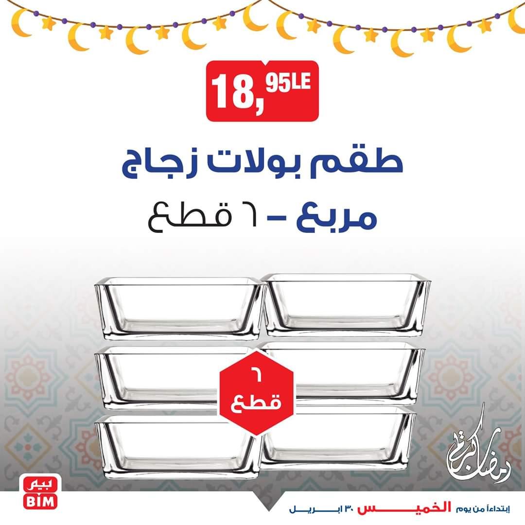 عروض بيم الخميس 30 ابريل 2020 رمضان كريم