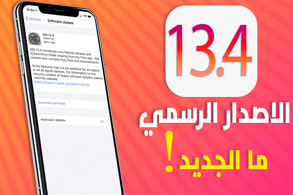 https://www.arbandr.com/2020/03/ios13.4-ipados13.4-features-whats-new.html