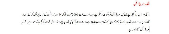 Bing search engine in urdu