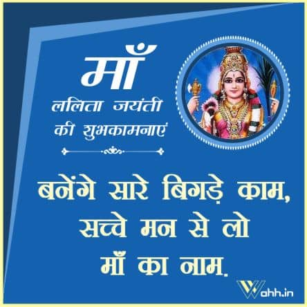 Maa Lalita Jayanti Messages For Whatsapp