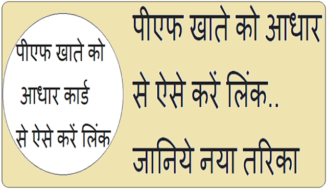 Uan aadhar link kaise kare new trick in Hindi