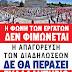 Εργ.Κέντρο Ιωαννίνων:Συλλαλητήριο Την Πέμπτη Για Την Απαγόρευση Των Διαδηλώσεων