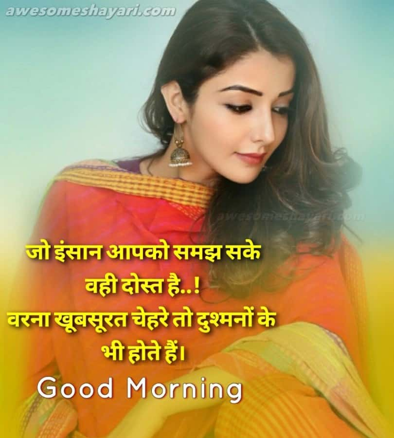 Good Morning Quotes in Hindi For Whatsapp, Good Morning Whatsapp Status