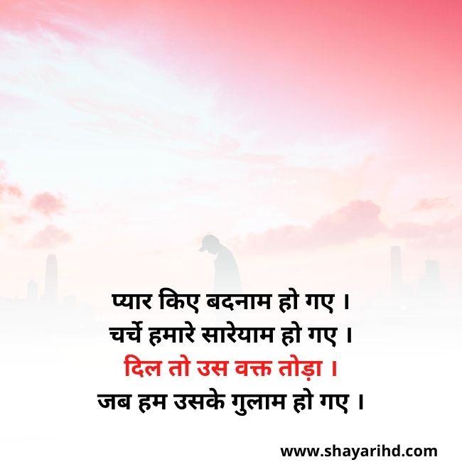 Dhokebaaz Status In Hindi