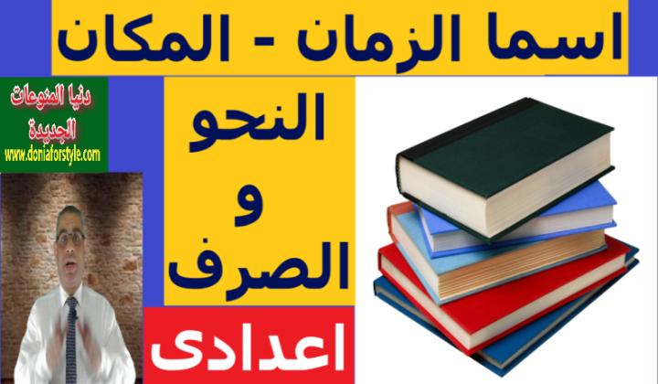 اسما الزمان والمكان بأسهل طريقة ( النحو الصف الثالث الاعدادى ) | قواعد النحو والصرف فى اللغة العربية