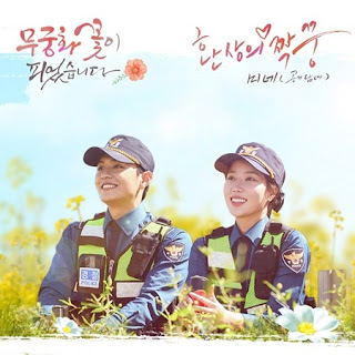 Lyric : Mine - Fantasy Couple (OST. The Rose of Sharon Has Bloomed)