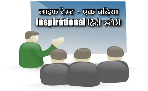 लाइफ टेस्ट - Best Inspirational Story in Hindi