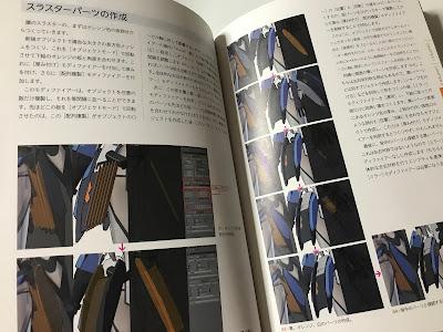 Blender標準テクニック写真3